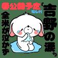 Bunny Sticker Yoshino