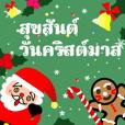 聖誕節快樂(泰文)