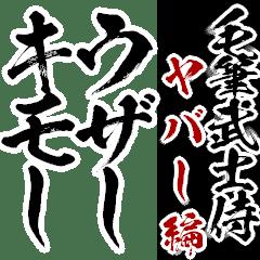 【鬼毛筆】武士・侍語スタンプ ヤバし編