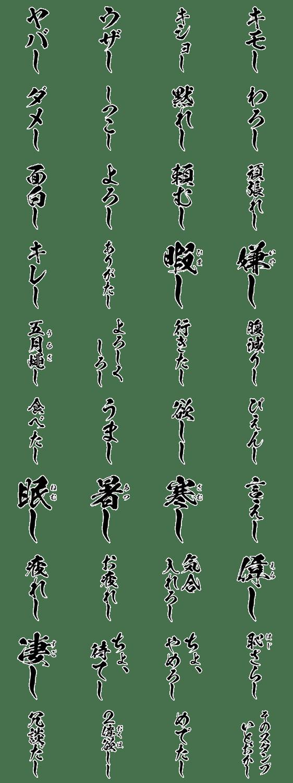 「【鬼毛筆】武士・侍語スタンプ ヤバし編」のLINEスタンプ一覧
