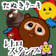 shitaameya tauki cake sticker