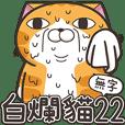 白烂猫22☆无字版☆