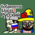 BOBDERELLA&BASHO 2 -Russian-