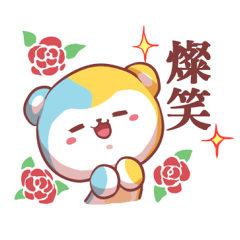 歐貝熊熊(日常篇)