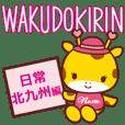 Wakudokirin @Nasse Kitakyushu 01