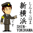 Yokohama Line, Handsome Station staff