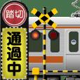 鉄道の信号(メッセージ 2)