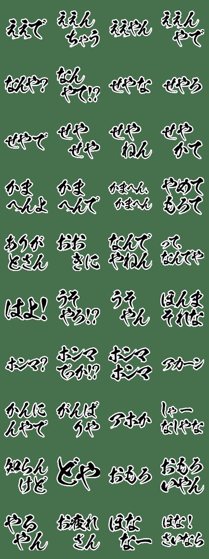 「【鬼毛筆】ホンマに使う関西弁」のLINEスタンプ一覧