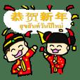 Happy Chinese New Year Thai-version
