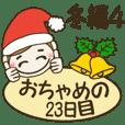 ハワイアンガールおちゃめの23日目(冬編)