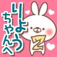 りょうちゃん LOVE【送る専用/りょーちゃん