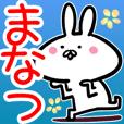 Manatsu Sticker!