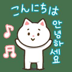 韓国語にゃんこ【丁寧】