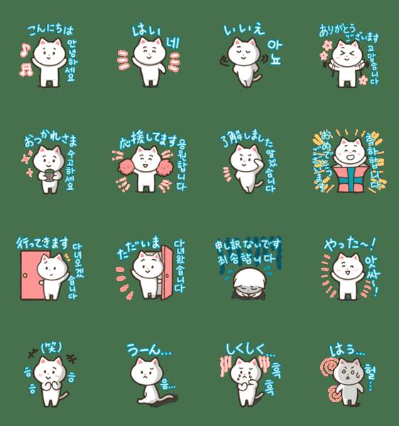 「韓国語にゃんこ【丁寧】」のLINEスタンプ一覧