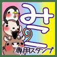 MIKO's exclusive sticker