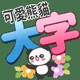 可愛熊貓專屬大字