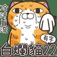 白爛貓22☆有字版☆