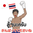Hello Muay Thai Play01