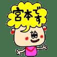miyamotosan sticker