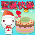 Cute Tangyuan-Christmas atmosphere