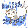 Ferret's sticker! winter version.