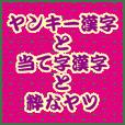 ヤンキー漢字と当て字漢字と粋なヤツと和柄