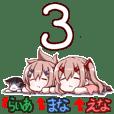 vol.3えなまなスタンプ