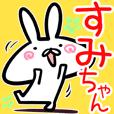 【すみちゃん】専用40個入♪名前スタンプ♪