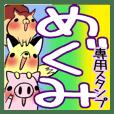 MEGUMI's exclusive sticker