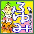HUYUMI's exclusive sticker