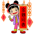 Chinese New Year congratulations