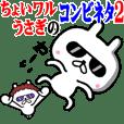 ちょいワルうさぎのコンビネタ2☆