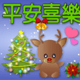 Cute reindeer--Christmas atmosphere