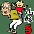Grandfather of Yamagata 5