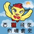 Unitary chicken flying