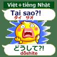 ベトナム語と日本語 ひよこバージョン2