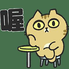 辛卡米克屁貓-萬用單字篇
