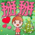 可愛女孩-聖誕節氣氛貼圖-特大字日常用語