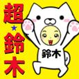 超★鈴木なイヌ