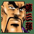sakigake otokojuku 3 by akira miyashita