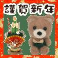 【動く】もふもふアニマルの新年