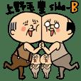 上野毛豊 side-B