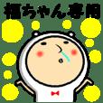 the fukuchan