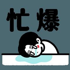 Kurt Wu:叮叮噹的季節篇
