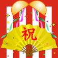 花火・扇子・巻紙・くす玉で祝福etc アニメ