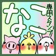 NAKO's exclusive sticker