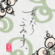 maru's Japanese letter Sticker