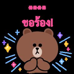 BROWN & FRIENDS Custom Stickers