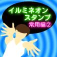 イルミネオンスタンプ【常用編②】