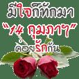 ดอกไม้ แห่งรัก